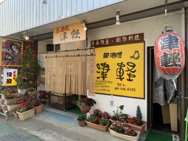 居酒屋「津軽」:秦野で1,000円キャッシュバックキャンペーン