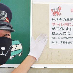 「ホームをカニが通過します」鎌倉・長谷駅の注意書きが話題
