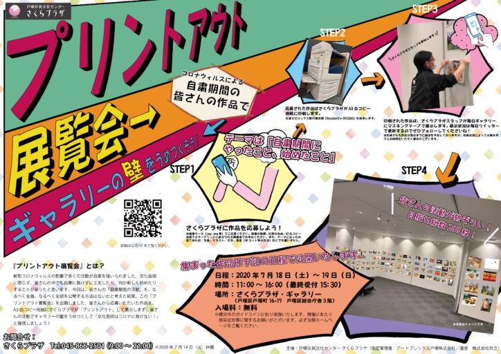 プリントアウト展覧会~ギャラリーの壁をうめつくそう!~作品募集中!