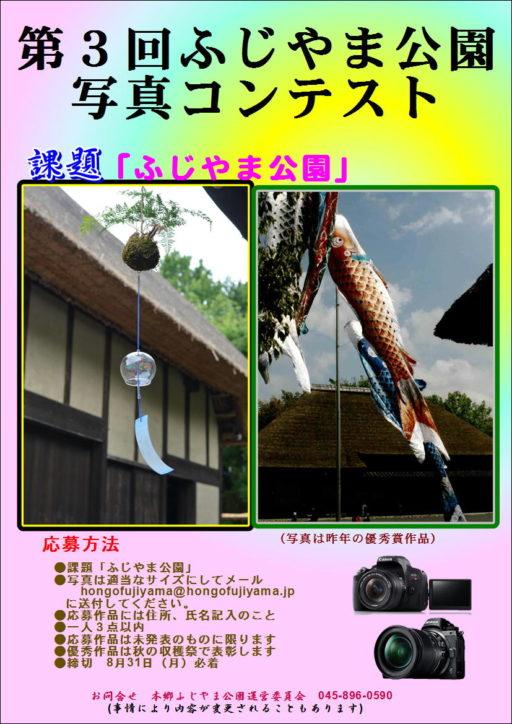 横浜市栄区「第3回ふじやま公園写真コンテスト」応募はメールで完了!
