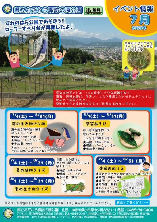 すわのはら公園であそぼう!県内最長のローラーすべり台が再開!【小田原市】