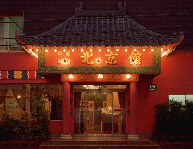 中国料理「北京館」:秦野で1,000円キャッシュバックキャンペーン