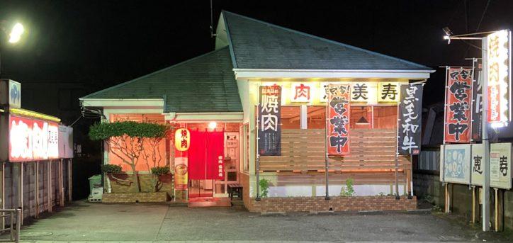「焼肉恵美寿」:秦野で1,000円キャッシュバックキャンペーン