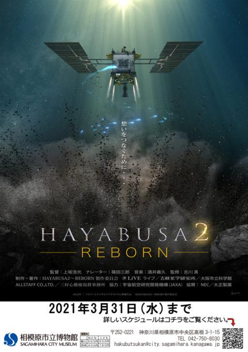 プラネタリウムで『HAYABUSA2 -REBORN-』を上映中【相模原市立博物館】