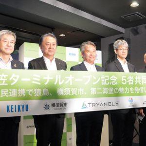 横須賀市に新拠点「三笠ターミナル」 開設 猿島航路のトライアングル