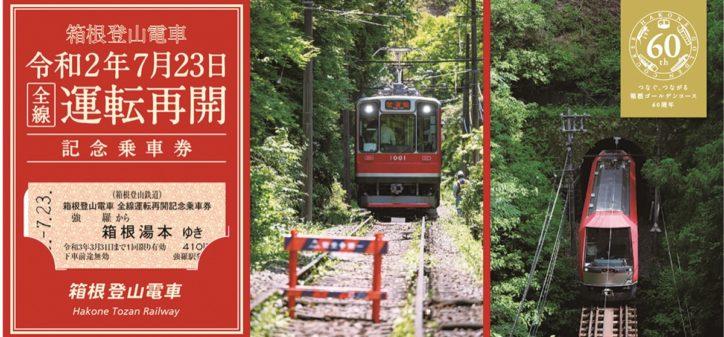 【箱根登山鉄道】全線運転再開祝う「記念乗車券」を販売!台紙デザインに試運転車両を使用