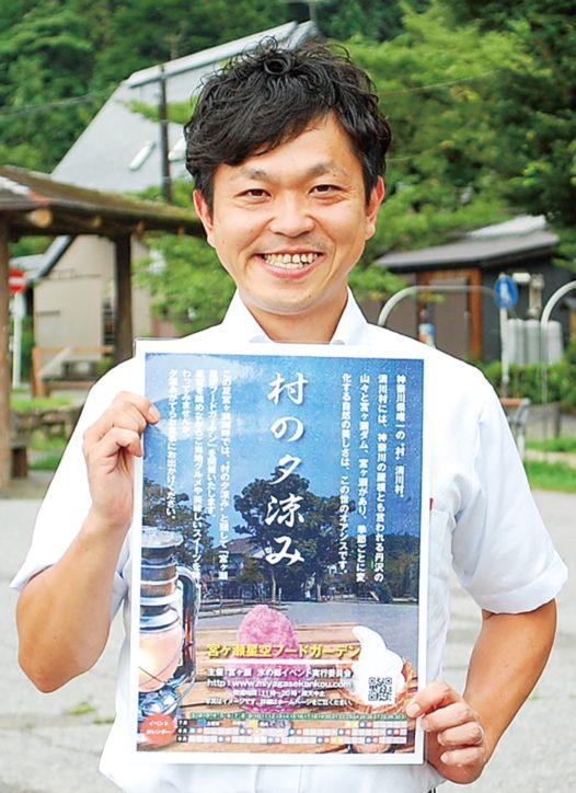 宮ヶ瀬 初の夕涼みイベント 「星空フードガーデン」9月まで毎週末開催