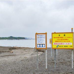 「海遊び2020年は控えて」三浦半島海水浴場開設中止