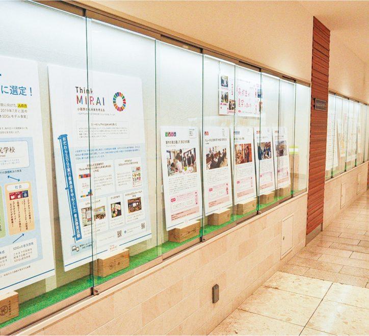 小田原でSDGsを紹介する企画展を開催!@地下街ハルネ小田原