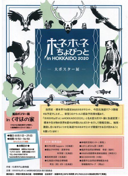 巡回ポスター展「ホネホネちょびっと in HOKKAIDO2020 大ポスター展」秦野くずはの家