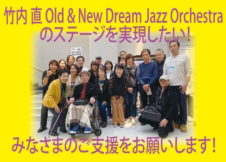 つづきジャズ協会 ステージ開催へ初のCF(クラウドファンディング)【横浜市都筑区】
