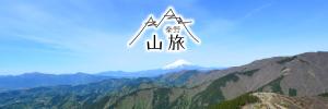 山旅バナー