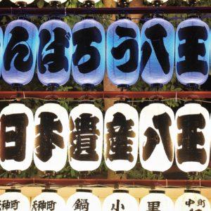コロナからの回復祈願・高尾山の日本遺産認定を祝し「がんばろう」提灯奉納