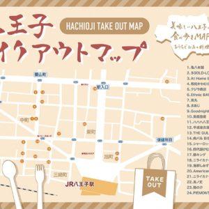 テイクアウトMAPが完成ー八王子駅北口周辺でテイクアウトメニュー提供店を紹介