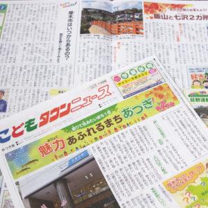 【読者プレゼント】こどもタウンニュースあつぎ版11月号企画!
