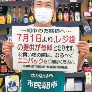 【感染対策をし7月26日から再開】さがみはら市民朝市、5カ月ぶり再開