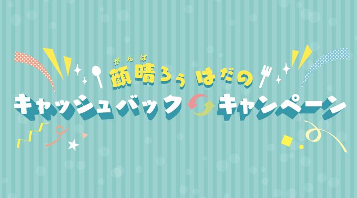 ろばた焼「一富士」:秦野で1,000円キャッシュバックキャンペーン