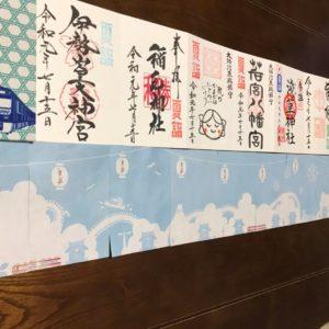 京急の「夏詣2019」巡って「限定御朱印」頂きました【全12カ所一挙紹介】