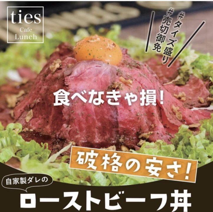 「ties Cafe(タイズ カフェ)」:秦野で1,000円キャッシュバックキャンペーン