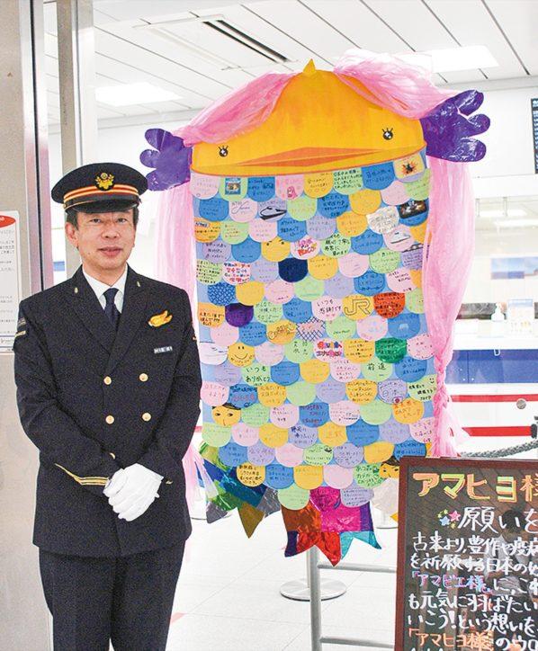 「アマヒヨ様」に願いを 新横浜駅で装飾掲示【横浜市港北区】