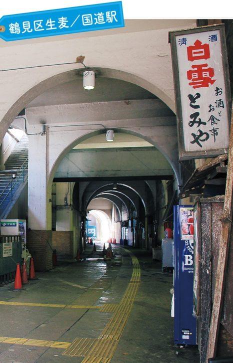 【写真で楽しむ横浜小旅行】鶴見区生麦『国道駅』