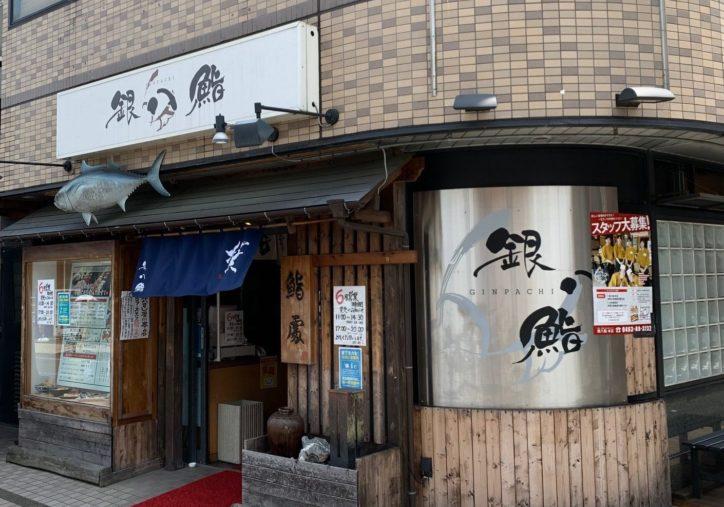 「銀八鮨 渋沢駅前店」:秦野で1,000円キャッシュバックキャンペーン