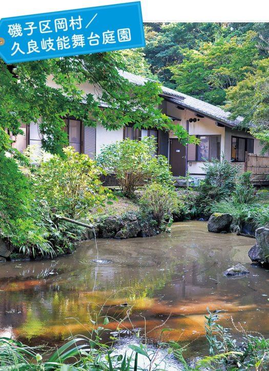 【写真で楽しむ横浜小旅行】磯子区岡村『久良岐能舞台庭園』