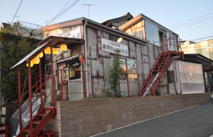 大衆酒場「秦野BASE  本店」:秦野で1,000円キャッシュバックキャンペーン