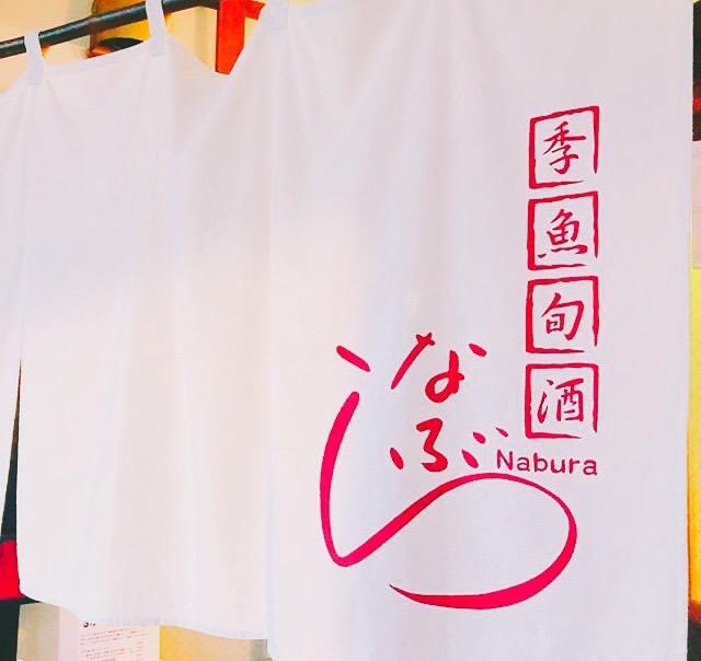 居酒屋「季魚旬酒なぶら」:秦野で1,000円キャッシュバックキャンペーン