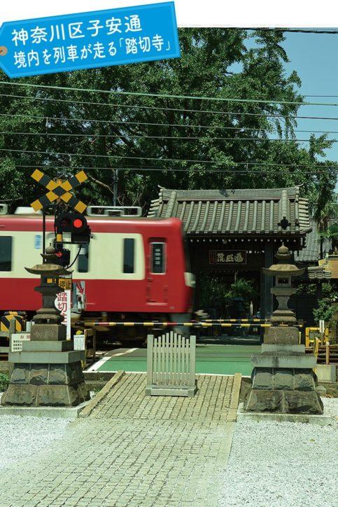 【写真で楽しむ横浜小旅行】神奈川区子安通『境内を電車が走る「踏切寺」』