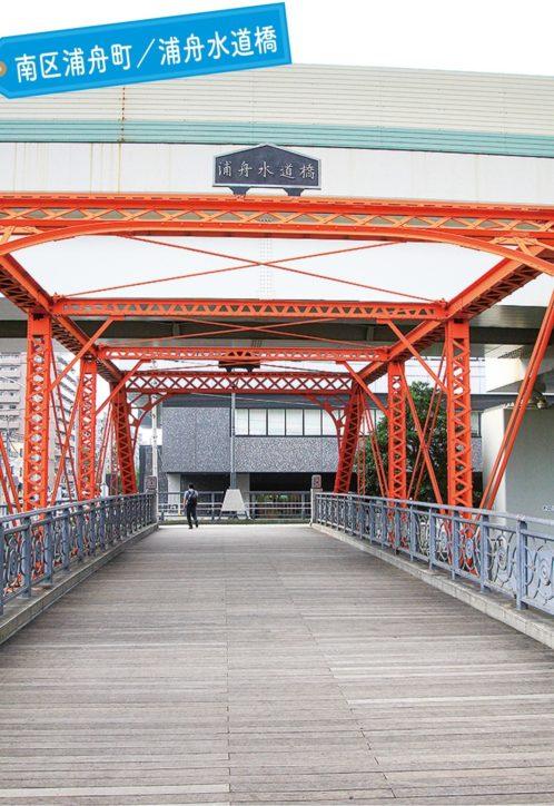 【写真で楽しむ横浜小旅行】南区浦舟町『浦舟水道橋』
