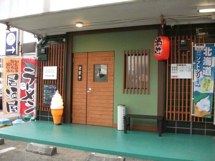 居酒屋「あまから」:秦野で1,000円キャッシュバックキャンペーン