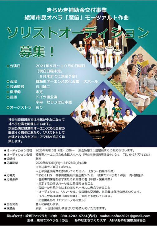 <オーディション開催>綾瀬市民オペラ「魔笛」のソリストを決定!応募締切り8月28日