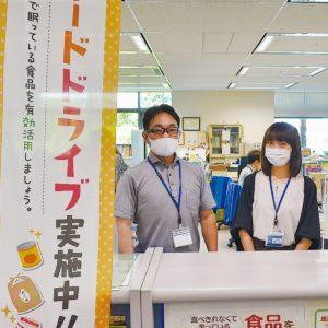 磯子区役所で食品受付窓口を常設 フードドライブの取り組み