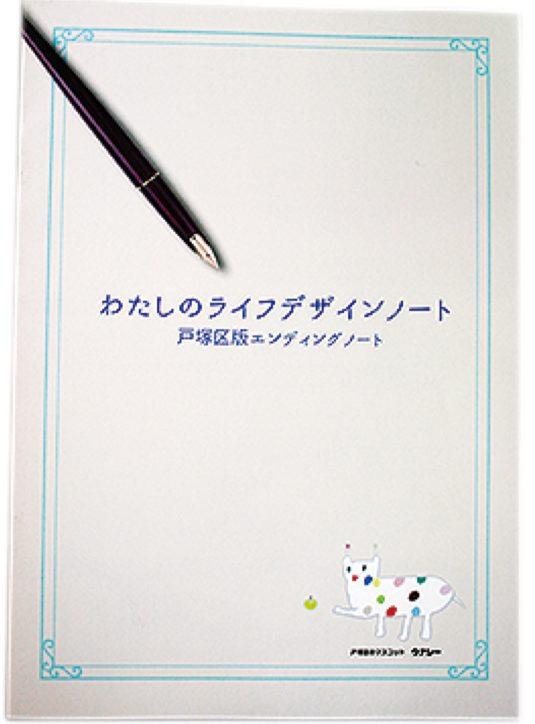 【参加者募集】「終活」の本を書こう@横浜市戸塚区・原宿地域ケアプラザ