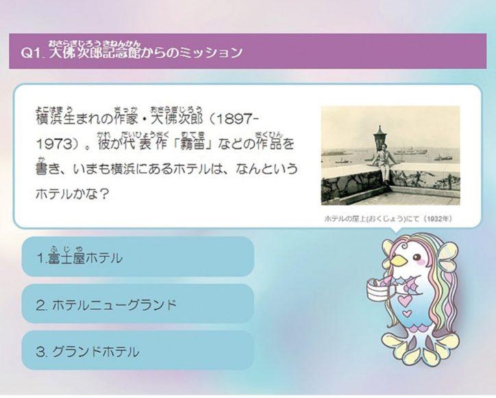 <夏休みイベント>webで横浜のミュージアム10館巡る!クイズに挑戦、知識深化も
