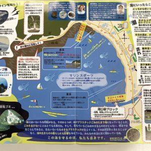 2020年「海辺の安全ガイド」配布中!逗子湾の危険を一目で!!