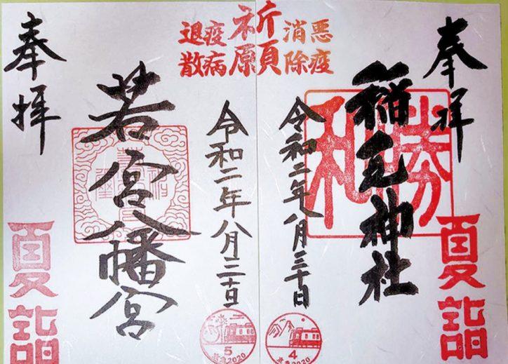 御朱印で疫病退散! 稲毛神社・若宮八幡宮で「二社詣特別御朱印」配布