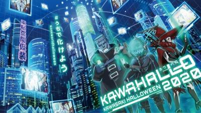 『カワサキ ハロウィン』2020年はオンラインでパレード!仮装コンテストグランプリは賞金50万円