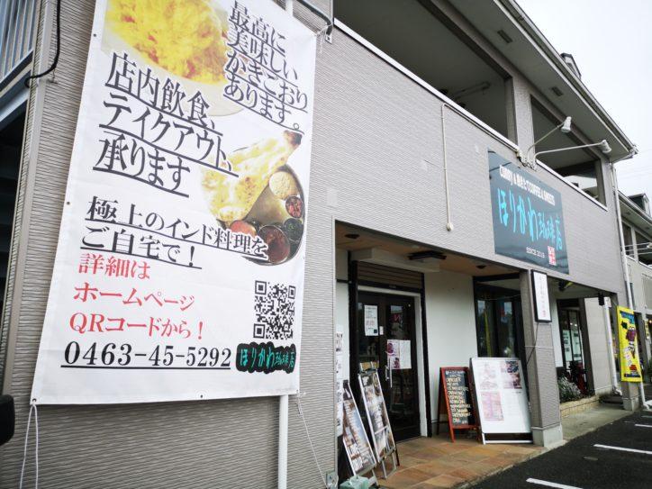 「ほりかわ珈琲店」:秦野で1,000円キャッシュバックキャンペーン