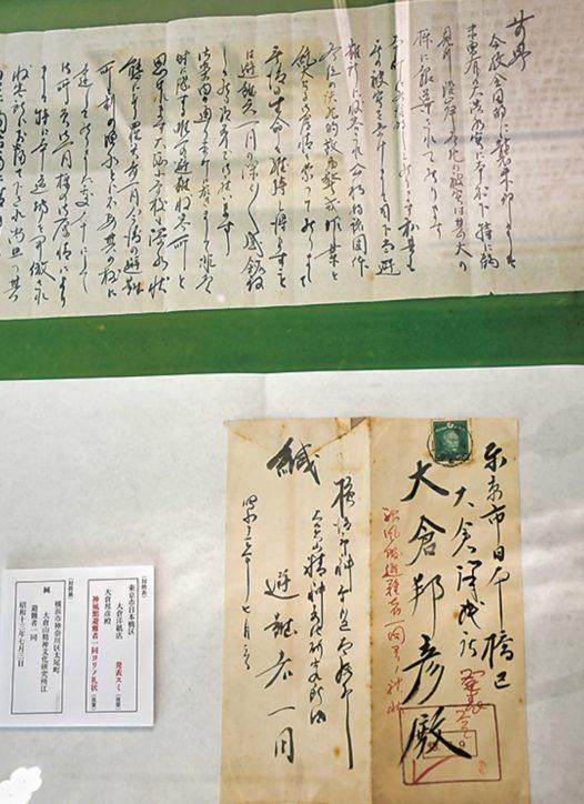 大倉山記念館 「未来への願い」災害乗り越えた歴史展示【横浜市港北区】