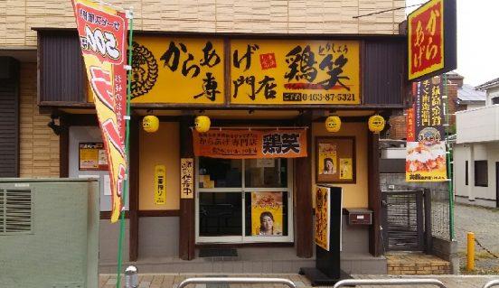 居酒屋「鶏笑くりちゃん本舗」:秦野で1,000円キャッシュバックキャンペーン