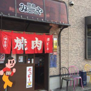 弁当&惣菜テイクアウト:焼肉みーや(秦野市)