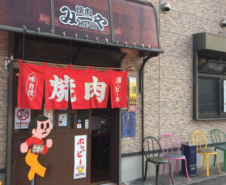 焼肉「みーや」:秦野で1,000円キャッシュバックキャンペーン