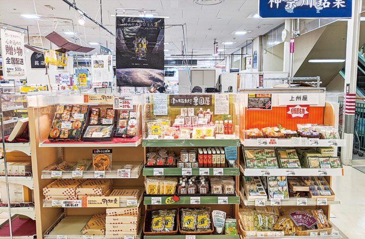 神奈川県内・相模原市内の銘菓が一堂に@相模原市南区:イオン相模原店
