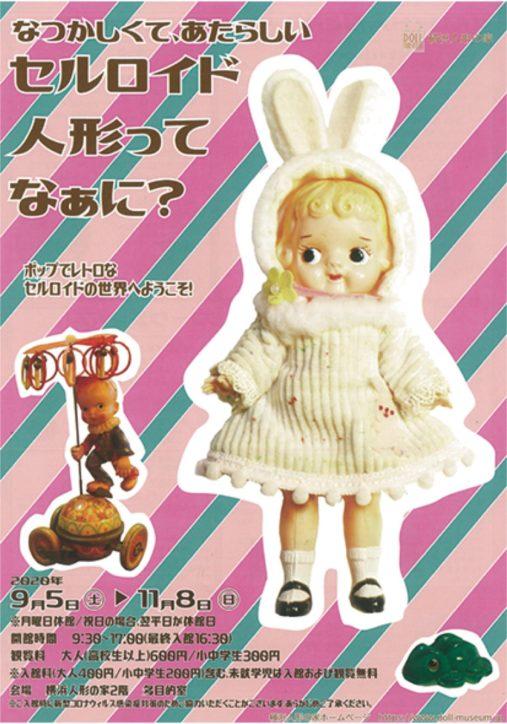 【横浜人形の家】 癒しのセルロイド人形展 国内唯一の工房作品も