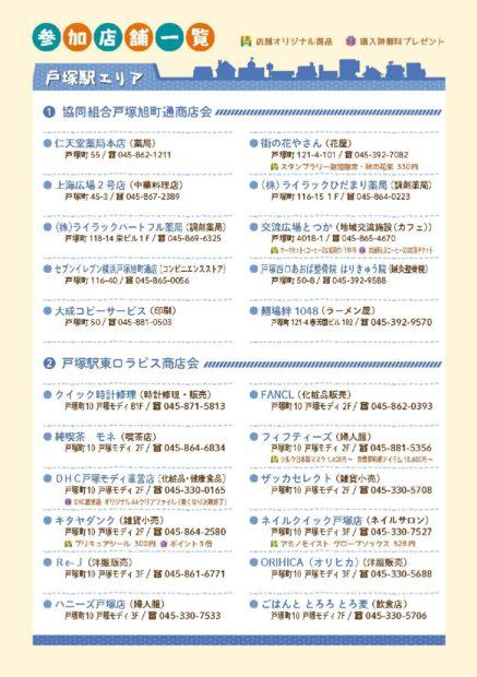 「戸塚区商店街スタンプラリー」初開催!戸塚駅、東戸塚駅など152店参加(11月3日まで)