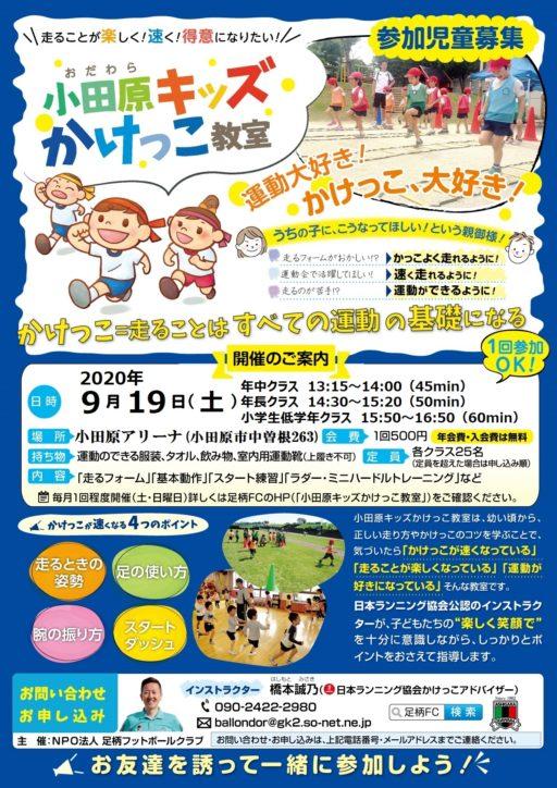 大人気の小田原キッズかけっこ教室 2020年9月19日(土)小田原アリーナで開催