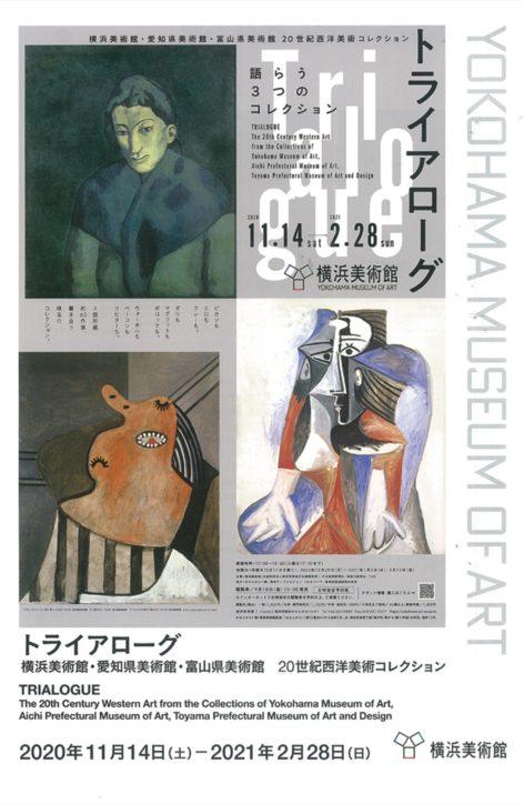 横浜美術館 3館合同でコレクション展「トライアローグ」ピカソ、クレー、ミロなど