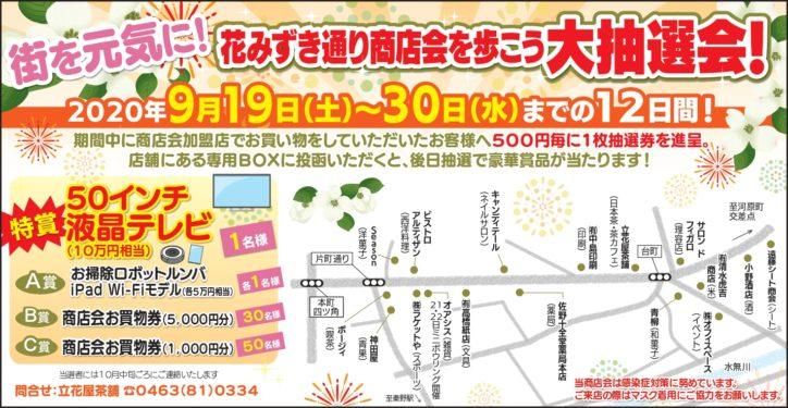「(有)中島印刷」:花みずき通り商店会で大抽選会(秦野市)